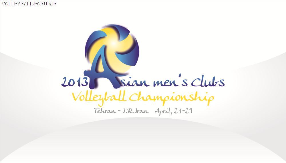لوگوی زیبای مسابقات والیبال جام باشگاه های آسیا 2013 تهران طراحی شد !