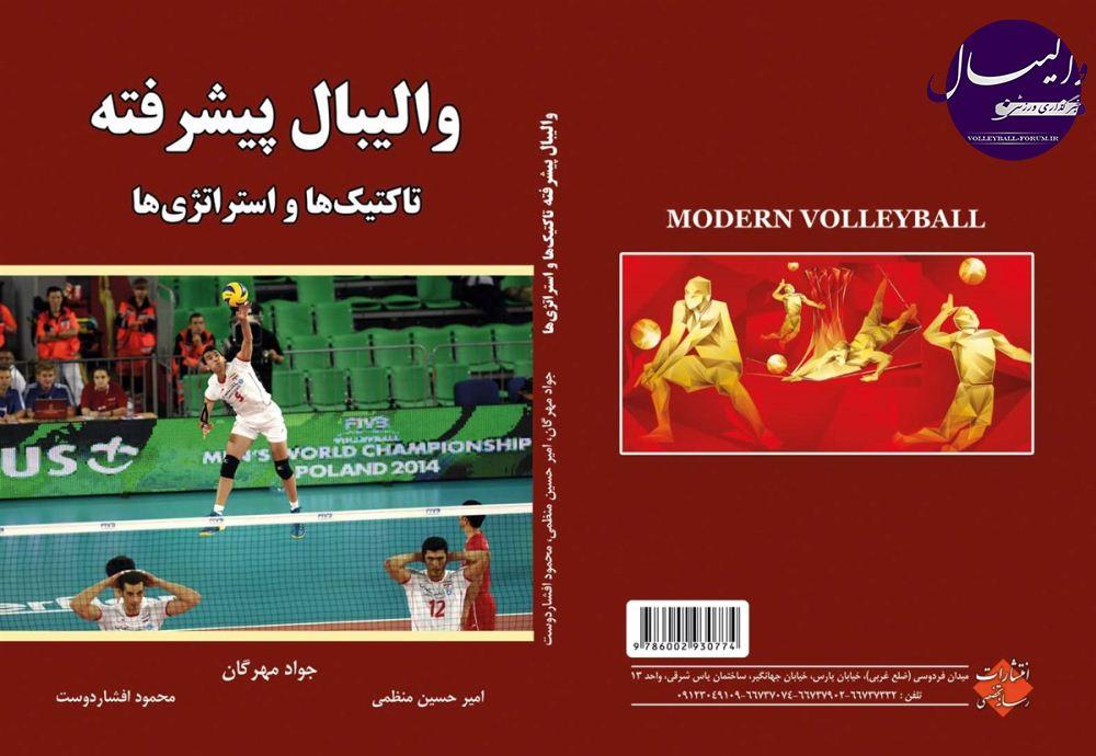 بسته آموزشی والیبال پیشرفته منتشر شد/ آموزش تاکتیک ها و استراژی ها والیبال !