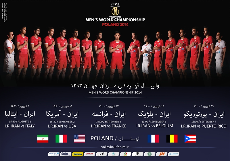 مناطق آزاد کشور میزبان مردان والیبال ایران !