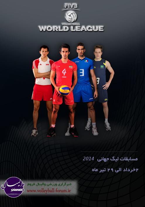 آغاز لیگ جهانی والیبال 2014 با رویارویی مدعیان قهرمانی