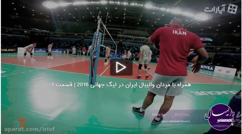 ویدیو / همراه با مردان والیبال ایران در لیگ جهانی ۲۰۱۶ / بخش 1