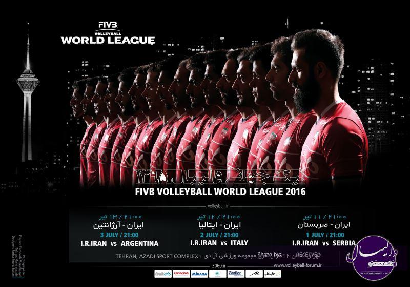 پوستر ویژه تیم ملی والیبال در لیگ جهانی 2016