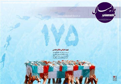 پاسداشت و ادای احترام مردان والیبال ایران به 275 شهید غواص و خط شکن