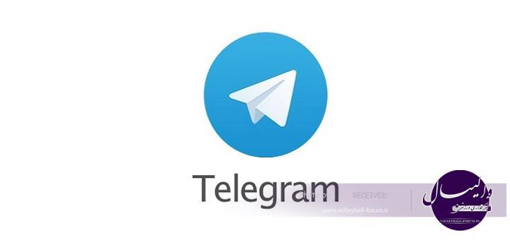 خبرگزاری ورزش والیبال در تلگرام