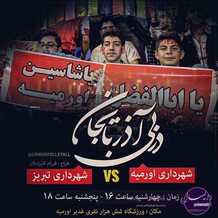 دربی والیبال آذربایجان/ بازی دوستانه بین شهرداری اورمیه و شهرداری تبریز